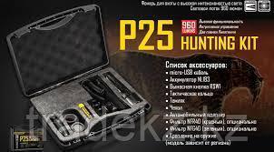 Фонарь, набор для ночной охоты NITECORE P25 HUNTING KIT
