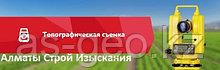 Топографическая съемка участка в Алматы