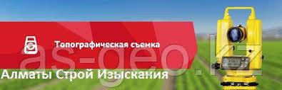 Топографическая съемка земельного участка в Алматы