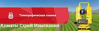 Топографическая съемка в Алматы
