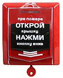 Ручной охранно-пожарный радиоканальный извещатель «ИПР-Р2», фото 2