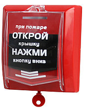 Ручной охранно-пожарный радиоканальный извещатель «ИПР-Р2»
