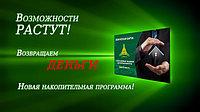 """Бонусная программа от ТОО """"Группа Три А"""""""