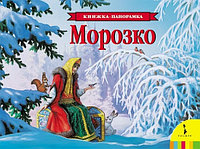 Серия:Книжка-Панорамка.Росмэн.Морозко.256 x 195 x 20.тв/пер.12стр