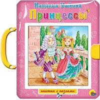 Книжка с пазлами Принцессы ПрофПресс
