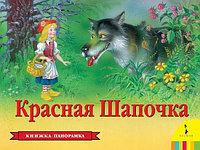 Серия:Книжка-Панорамка. Корней Чуковский Мойдодыр256 x 195 x 20.тв/пер.12стр
