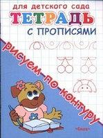 Прописи для детского сада .Рисуем по контуру. Тетрадь с прописями Омега