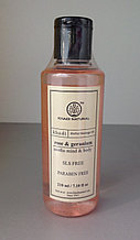 Массажное масло Роза и Герань Кхади Khadi Rose & Geranium Massage oil 210ml