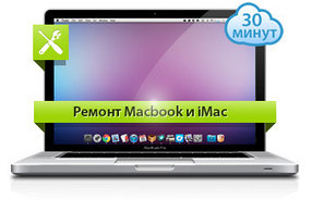 Ремонт продукции Apple ( iMac и Macbook)