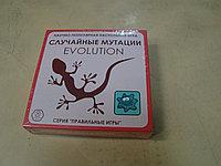 Настольная игра Эволюция. Случайные мутации