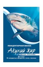 Акулий жир и гинкго билоба, плацентарная маска для лица от сосудистых звездочек, 10мл