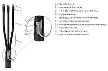 Муфта 3 КВ(Н)Тп-1  (16-25) с наконечниками