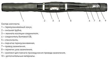 Муфта 3 СТП-1 (150-240) с соединителями