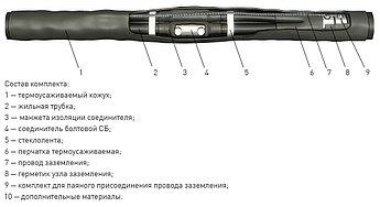 Муфта 4 СТП-1  (35-50) с соединителями