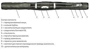 Муфта 4 СТП-1  (70-120) с соединителями