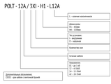 Муфта POLT-24D/3XO-H1-L12B, фото 2