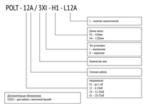Муфта POLT-42E/1XO-L12, фото 2