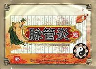 Пластырь - Сань Лэ ( для лечения васкулита и варикоза )