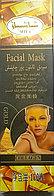 Маска пленка Facial Mask - Коллаген ( 100 мг )