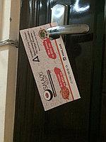 РАЗМЕЩЕНИЕ РЕКЛАМЫ НА ДВЕРНЫХ РУЧКАХ - DOOR HANGER