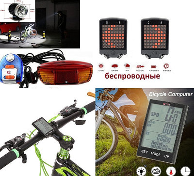 Светотехника, велокомпьютеры, зеркала на велосипеды.