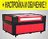 Лазерный гравер CO2 1300*1600мм для раскроя и гравировки RECI 90W