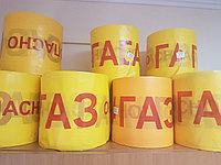 ЛСГ лента сигнальная «Газ» с логотипом «Опасно ГАЗ» 200 п.м.