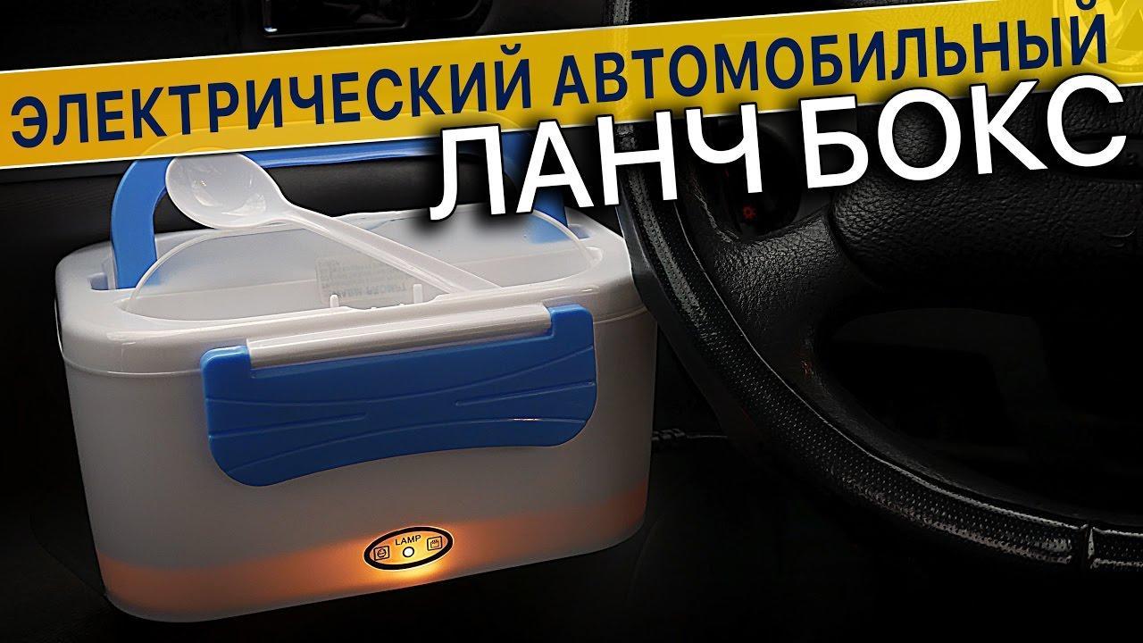 Автомобильный ланч-бокс с подогревом от прикуривателя