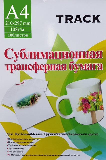 "Сублимационная бумага ""TRACK"" А4"