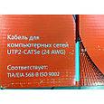 Кабель для компьютерных сетей UTP2-CAT5e (24 AWG), фото 2
