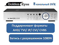 AHD гибридный видеорегистратор 8-ми канальный 1080N