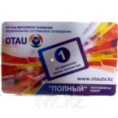 Карта оплаты Отау ТВ пакет Полный 1 месяц