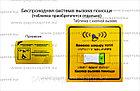 Система вызова помощи для инвалидов с шрифтом Брайля на казахском и русском языках, фото 3
