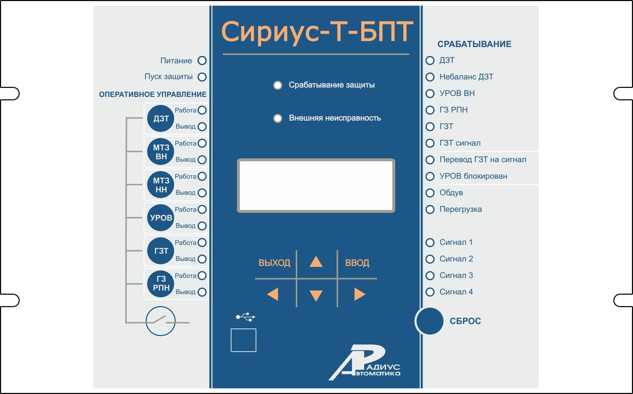 Микропроцессорное устройство защиты Сириус-Т-БПТ