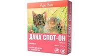 Дана Спот-Он (для котят), 3 пипетки