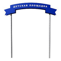 Входная арка Romana 304.01.00