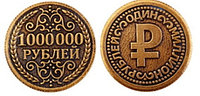Монета сувенирная штампованная 1 000 000 рублей