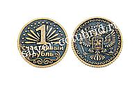 Сувенирная монета Счастливый рубль