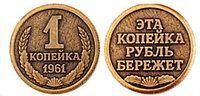 Монета сувенирная штампованная Копейка рубль бережет