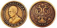 Монета сувенирная штампованная Путин В.В. Геленджик