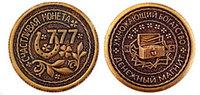 Монета сувенирная штампованная Счастливая монета 777 Геленджик