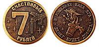 Монета сувенирная штампованная 7 счастливых рублей Геленджик