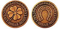 Монета сувенирная штампованная Счастливая монета Геленджик