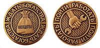 Монета сувенирная штампованная Работать Ждать богатства Геленджик