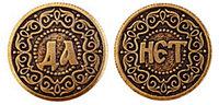 Монета сувенирная штампованная Да Нет Геленджик
