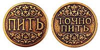 Монета сувенирная штампованная Пить Точно пить №1 Геленджик