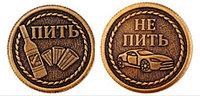 Монета сувенирная штампованная Пить Не пить №2 Геленджик