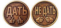 Монета сувенирная штампованная Дать Не дать Геленджик