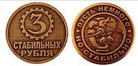Монета сувенирная штампованная 3 стабильных рубля Геленджик