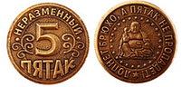 Монета сувенирная Неразменный пятак Геленджик